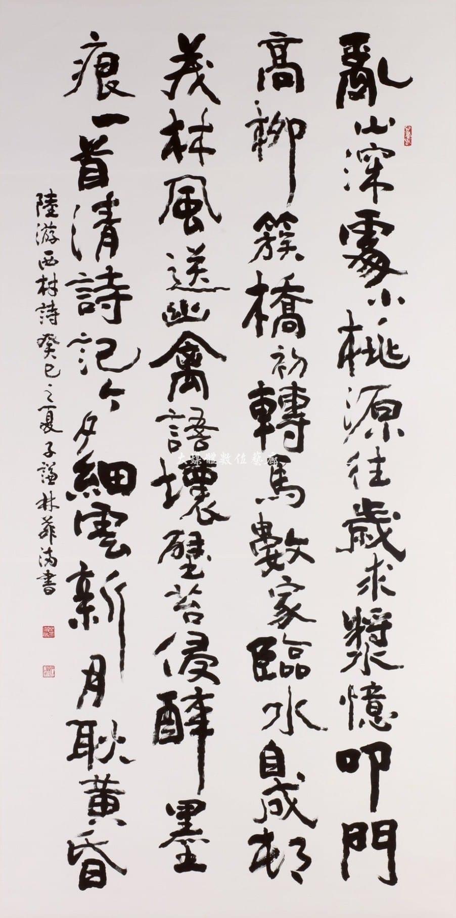書法 陸游 西村7詩