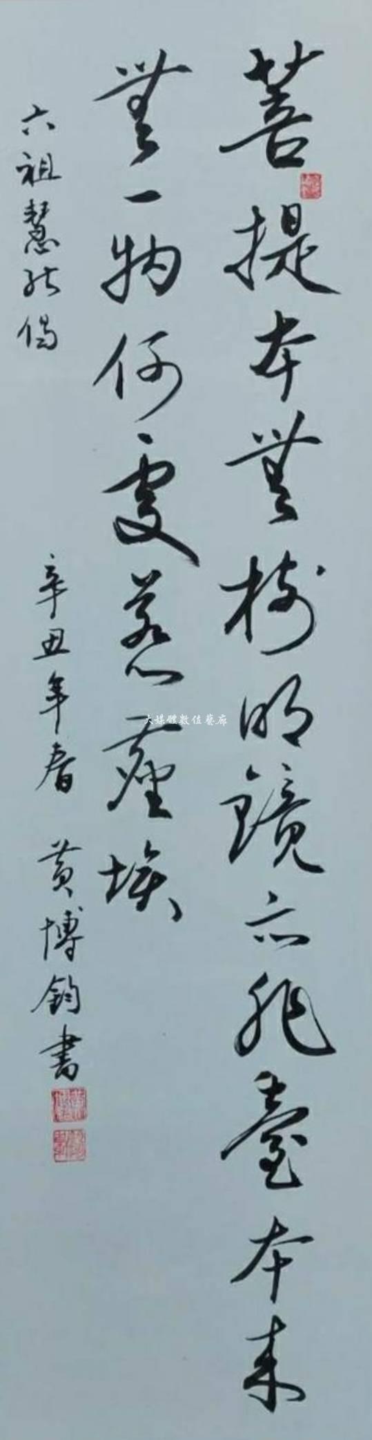 書法 六祖慧能偈