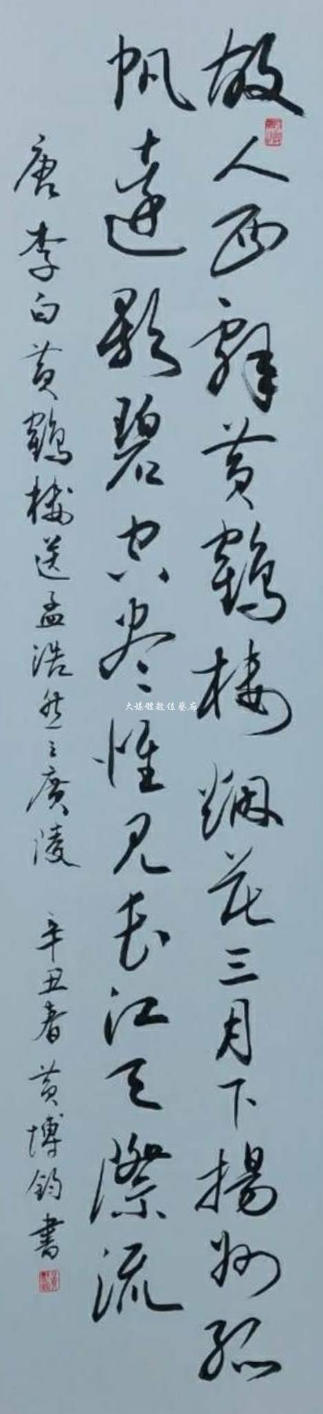 書法 李白黃鶴樓詩
