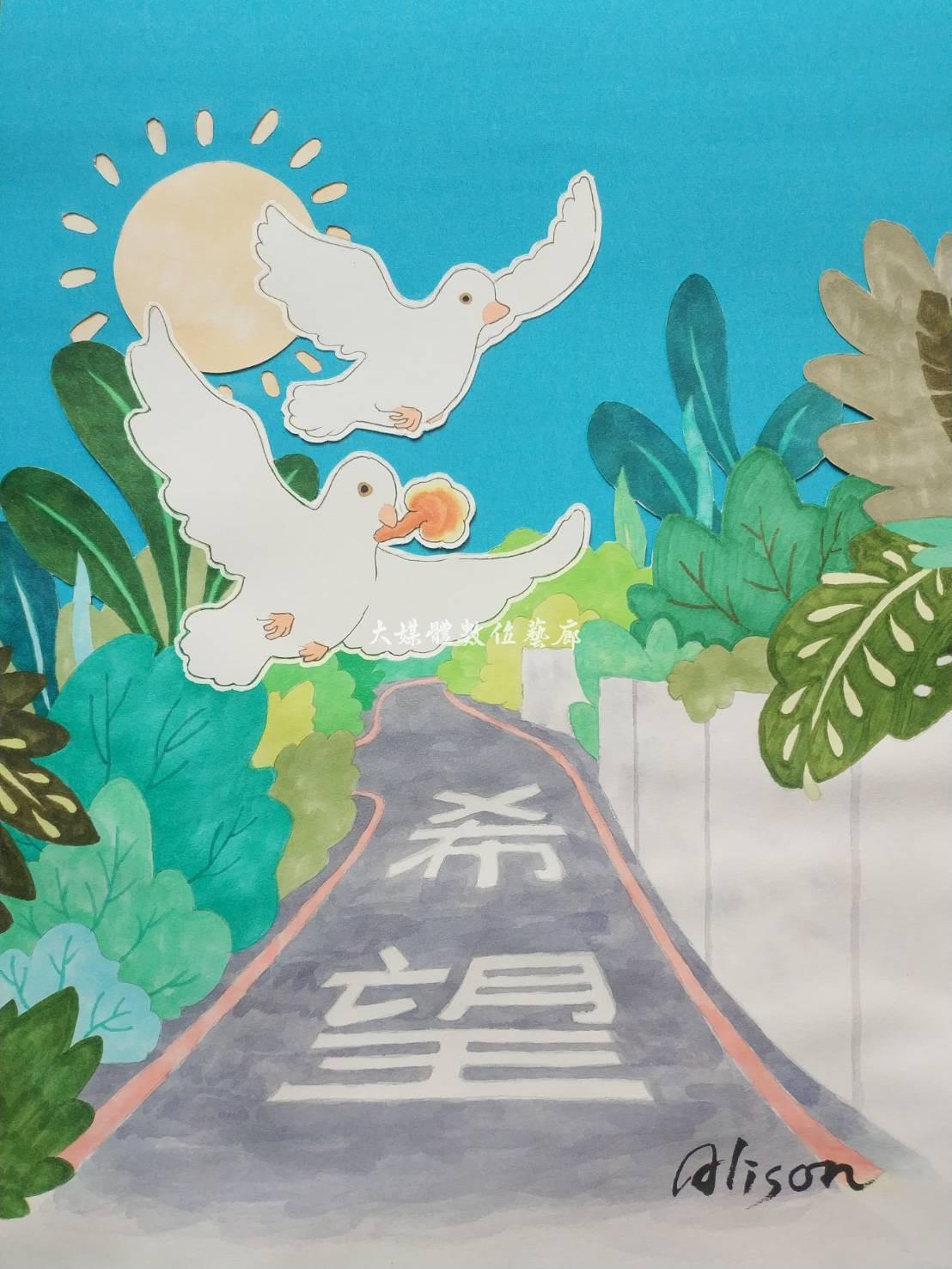 水彩畫 蔡愛麗 免疫帶來新希望
