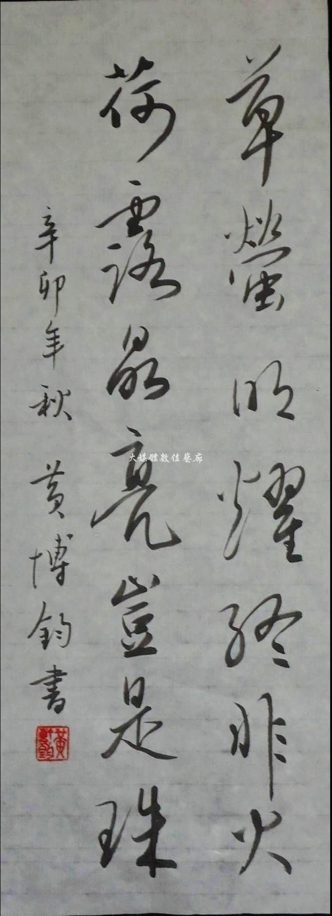 書法 唐代白居易的「放言五首其一的煌之境」